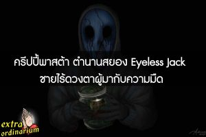ครีปปี้พาสต้า ตำนานสยอง Eyeless Jack ชายไร้ดวงตาผู้มากับความมืด