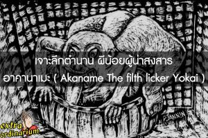 เจาะลึกตำนาน ผีน้อยผู้น่าสงสาร อาคานาเมะ ( Akaname The filth licker Yokai )