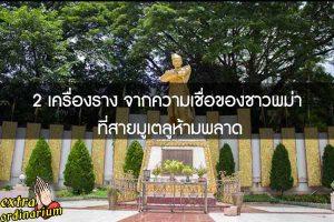 2 เครื่องราง จากความเชื่อของชาวพม่า ที่สายมูเตลูห้ามพลาด
