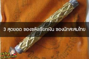 3 สุดยอด ของขลังเรียกเงิน ของนักสะสมไทย
