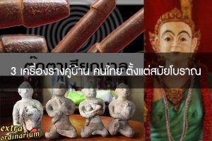 3 เครื่องรางคู่บ้าน คนไทย ตั้งแต่สมัยโบราณ