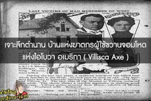 เจาะลึกตำนาน บ้านแห่งฆาตกรผู้ใช้ขวานจอมโหดแห่งไอโบวา อเมริกา ( Villisca Axe )
